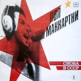 Снова в СССР [The Russian Album] (Vinyl)