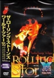 Voodoo Lounge In Japan 1995 (DVD IMPORT ZONE 2)