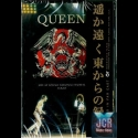Live At Yoyogi National Stadium, Tokyo 1985 (DVD IMPORT ZONE 2)